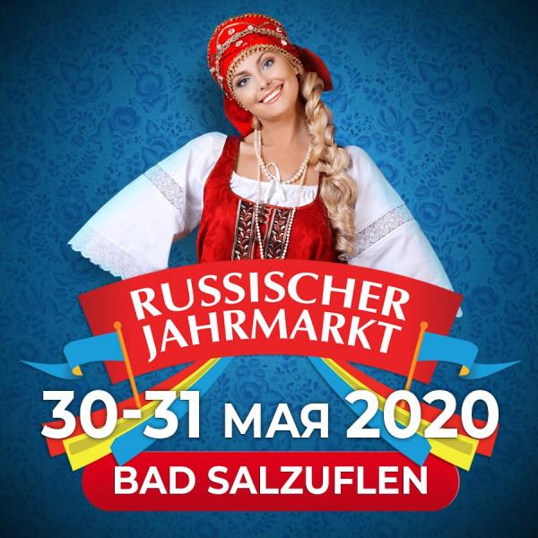 Русская Ярмарка 2020