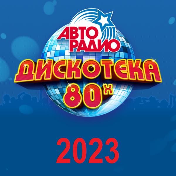 Дискотека 80-х 2023