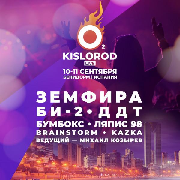 KISLOROD.LIVE