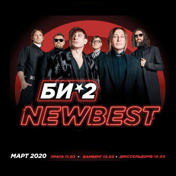 БИ-2. NewBest