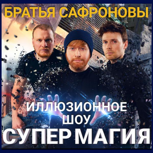 Братья Сафроновы