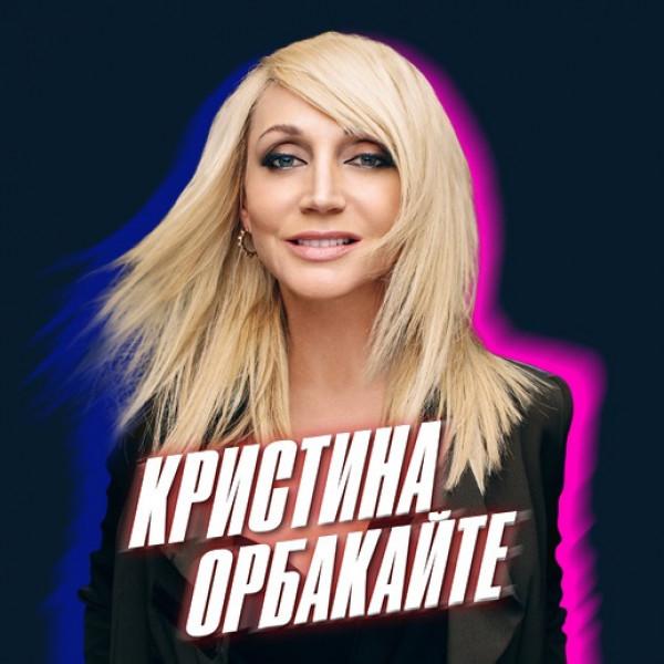 Кристина Орбакайте: возлюбленную сына певицы предупредили о ... | 600x600